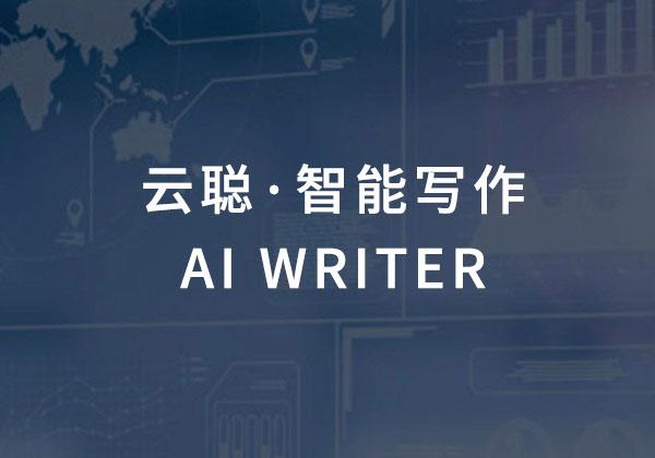 云聪机器人写作系统
